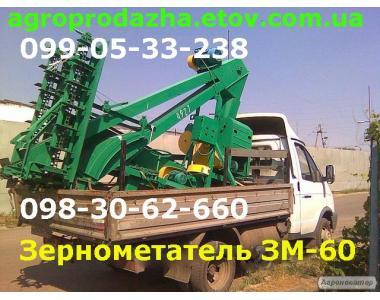Зернокидач зм-60у