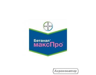 Гербіцид Бетанал Макс Про (Bayer Crop Science)
