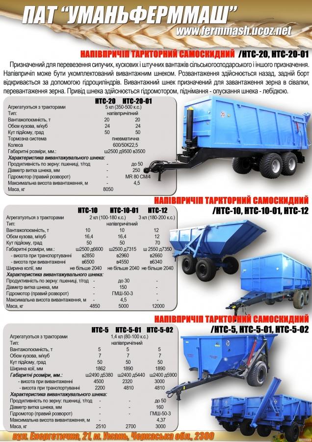 Полуприцеп тракторный самосвальный НТС-5, НТС-5А, НТС-5А-01