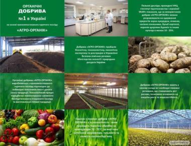 Органическое удобрение «АГРО-ОРГАНІК» В мешках (гранулированный) 1 тон