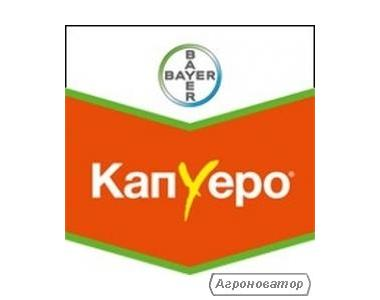 Гербицид Капуеро (Bayer Crop Science)
