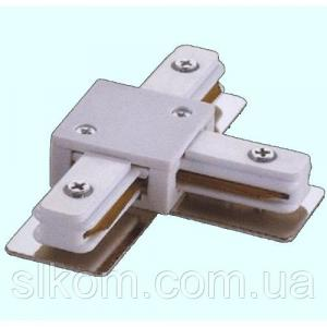 Соединитель шинопровода 2-TRACK-Т образный