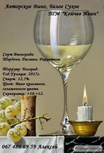 Авторское Вино, Белое Сухое. ТМ