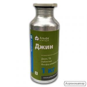 Фумигант ДЖИН, (фосфид алюминия, 560 г/кг), 1кг