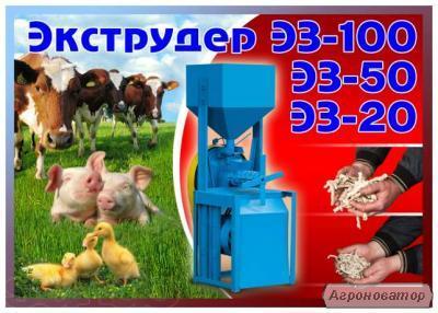 Экструдер  зерновой, кормовой ЭЗ -120