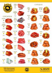Колбасы оптом от производителя ''Золотой теленок''