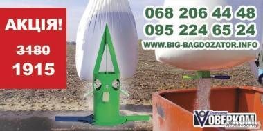Клапан дозатор Big Bag