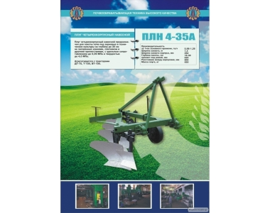 Плуг ПЛН-3-35, 4-35, 5-35, 8-40, каток, запчасти