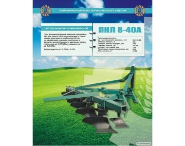 Плуг ПЛН-3-35, 4-35, 5-35, 8-40, каток, запчастини