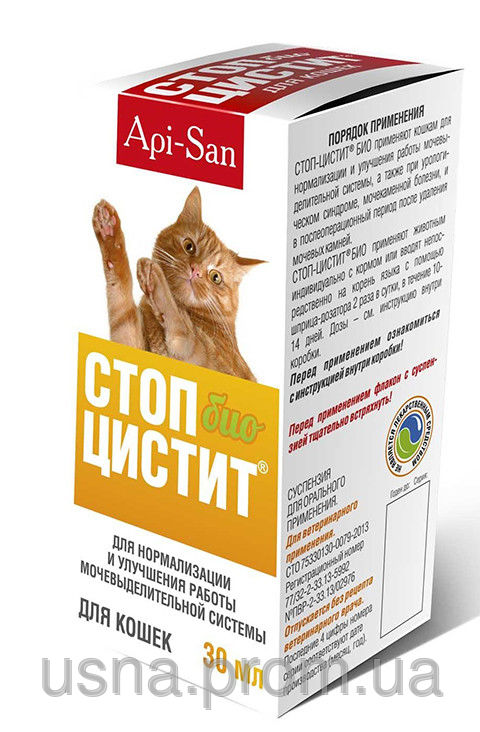 Стоп-Цистит БІО суспензія (для кішок) 30 м