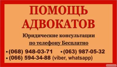 Адвокат Запорожье. Консультация бесплатно