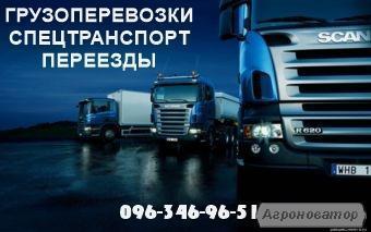 Грузоперевозки - спецтранспорт - переезды