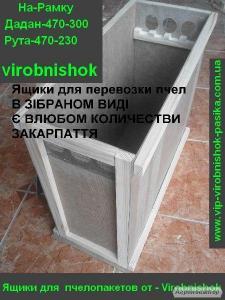 Ящик для бджолопакетів