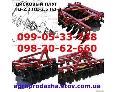 ДИСКО-ПЛУГ ПД-2.2/ПД-2.5/ПД-3.3
