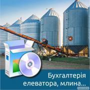1С Бухгалтерія елеватора, млина та комбікормового заводу для України