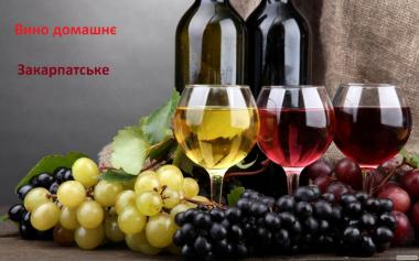 Домашнее красное вино из Закарпатья