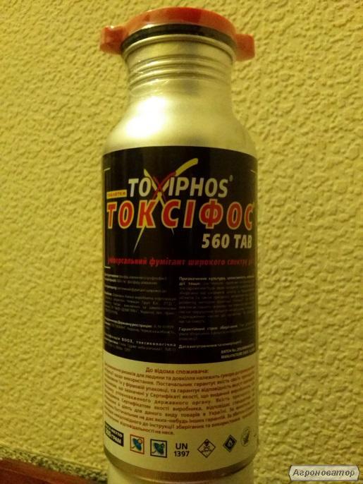 Фумиганты (Фосфид алюминия);Токсифос,Алфос, Булава,Джин,Фосминий.