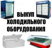 Викуп та реалізація бо холодильного обладнання, холодильні вітрини, шафи, регали, морозильні ларі і бонет