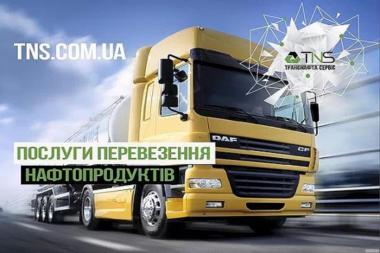 Дизельное топливо Киев, Киевская обл.