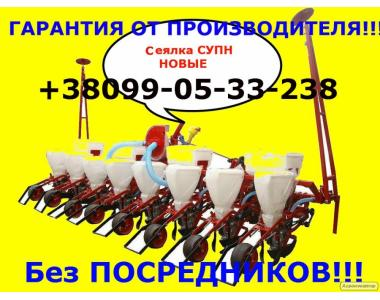 СУПН-8 Без посредников!!!