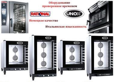 Пароконвектоматы Rational, UNOX, Apach. Пароконвекционные печи и шкафы на 3; 6; 10; 14; 25 уровней