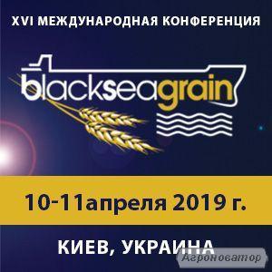 Конференція «Зерно Причорномор'я»