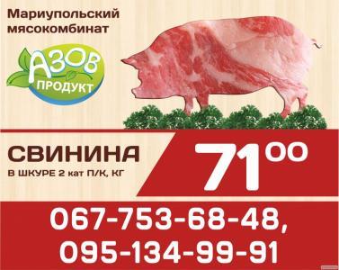 Продаём свинину в шкуре оптом. Торг уместен.