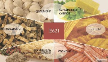 Глутамат Натрия 99.7% (E621)
