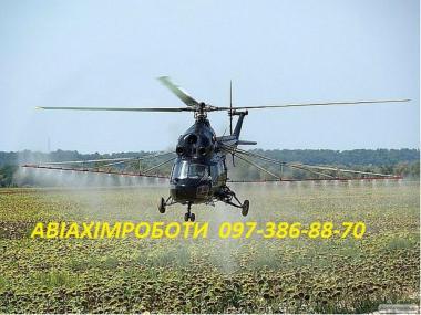 Услуги агроавіації. Вертолет-Самолет-Дельтоплан-Агродрон.