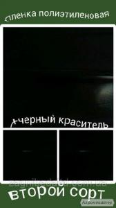 Пленка 1500 мм 150 мкм черный краситель