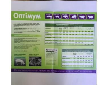 Білково-вітамінні добавки для свиней