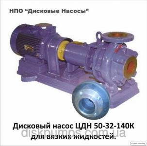 Дисковий насос ЦДН 50-32-140К 3/8 для патоки