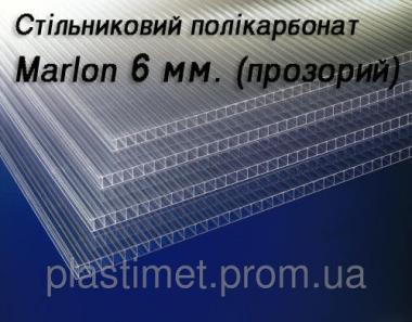 Сотовий (стільниковий) полікарбонат Marlon прозорий  6000х2100х6 мм