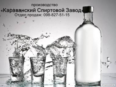 НАЙКРАЩА ПРОПОЗИЦІЯ! Спирт харчової 96,6%, Горілка 40%.