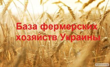 Продам напрацьовану базу фермерських господарств України за 2018 р.
