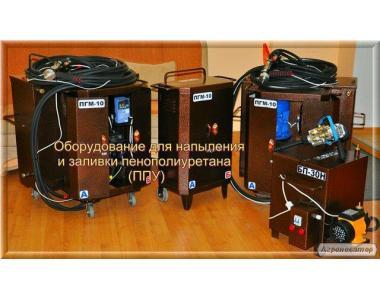 Оборудование для пенополиуретана ППУ от 2230 $.