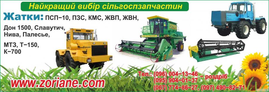 Продам запчастини нові КМС, ПЗС, ПСП-10, КМД-6, Дон-1500, Славутич, Нів