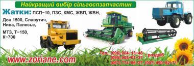 Продам запчасти новые КМС, ПЗС, ПСП-10, КМД-6, Дон-1500, Славутич, Нив
