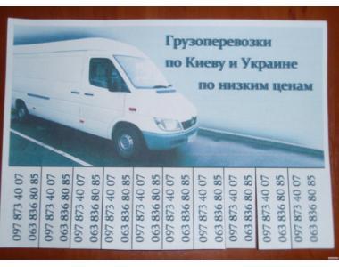Вантажоперевезення Київ до 2 тонн