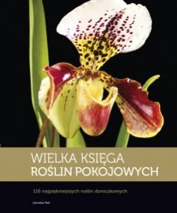 Литература по растениеводству