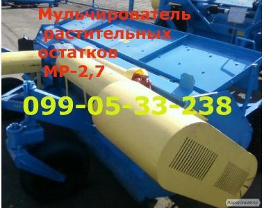 Мульчирователь(измельчитель) МР 2,7 (Уманьферммаш)