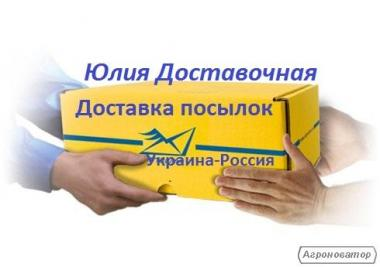 Доставка грузов Украина-Россия.Курьер Харьков-Белгород.
