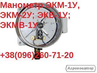 Манометры ЭКМ-1У, ЭКМ-2У, ЭКМ, ЭКВ-1У, ЭКВМ-1У