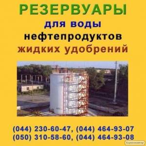 Резервуари для сільського господарства ТОВ НВП Укрпромтехсервіс більше 2