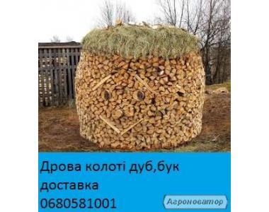 пропоную колоті дрова для опалення камінів мангалів грубок. дубові