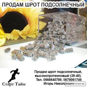Продам шрот подсолнечный, высокопротеиновый (39-40).