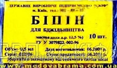 Бипин Скиф 0,5 мл, Украина