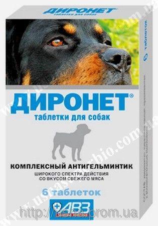 Диронет для собак Агроветзащіта, Росія (6 таблеток)