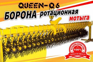 Борона ротационная навесная Queen-Q6 шестиметровая