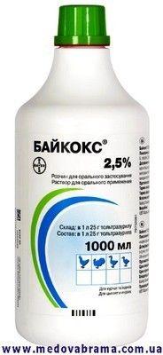 Байкокс 2,5%  раствор для орального применения, Байер АГ Германия (1 л)